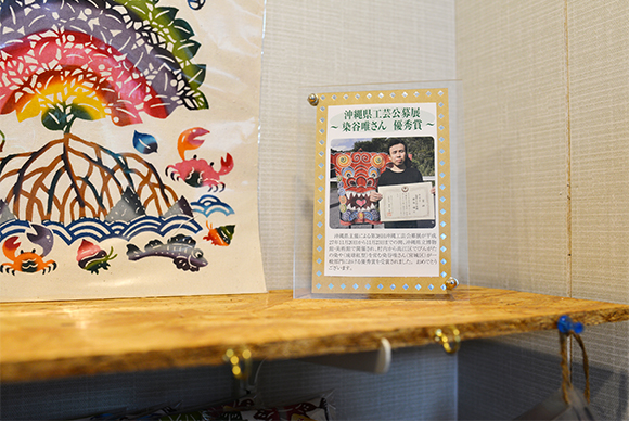 沖縄県工芸公募展で優秀賞に輝いた経験をもつ職人の染谷さん