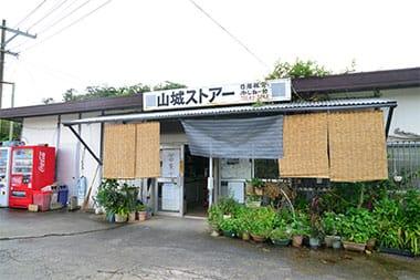 山城ストアー、有銘共同売店、オガタマノキ